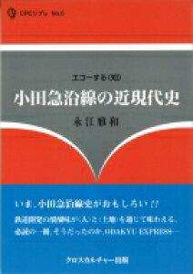 小田急沿線の近現代史 Cpcリブレ / 永江雅和 【本】