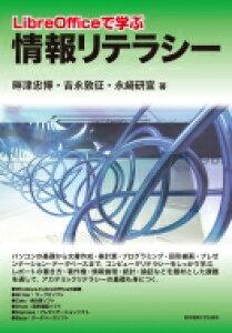 【送料無料】 LibreOfficeで学ぶ情報リテラシー / 畦津忠博 【本】