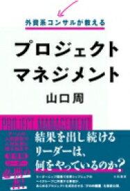 外資系コンサルが教えるプロジェクトマネジメント / 山口周 【本】