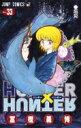 HUNTER×HUNTER 33 ジャンプコミックス / 冨樫義博 トガシヨシヒロ 【コミック】