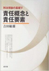 【送料無料】 責任概念と責任要素 刑法理論の基礎 5 / 吉田敏雄 【本】