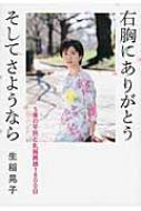 右胸にありがとう そしてさようなら 5度の手術と乳房再建1800日 / 生稲晃子 【本】