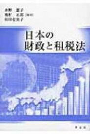 【送料無料】 日本の財政と租税法 / 水野惠子 【本】