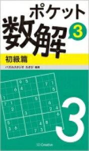 ポケット数解 3 初級篇 / パズルスタジオ わさび 【新書】