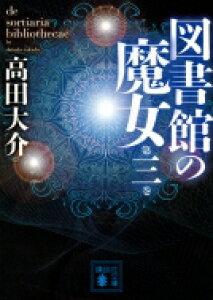 図書館の魔女 第3巻 講談社文庫 / 高田大介 【文庫】