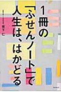 1冊の「ふせんノート」で人生は、はかどる / 坂下仁 【本】