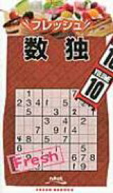 フレッシュ数独 10 / ニコリ 【新書】