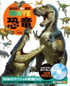 恐竜 新訂版 講談社の動く図鑑MOVE / 講談社 【図鑑】