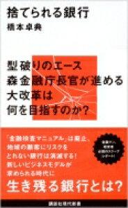 捨てられる銀行 講談社現代新書 / 橋本卓典 【新書】