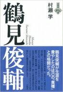 【送料無料】 鶴見俊輔 言視舎評伝選 / 言視舎 【全集・双書】