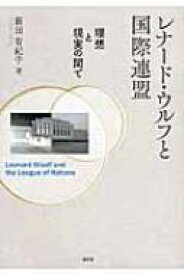 【送料無料】 レナード・ウルフと国際連盟 理想と現実の間で / 籔田有紀子 【本】