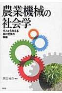 【送料無料】 農業機械の社会学 モノから考える農村社会の再編 / 芦田裕介 【本】