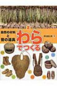【送料無料】 自然の材料と昔の道具 2 わらでつくる / 深光富士男 【全集・双書】