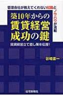 築10年からの賃貸経営成功の鍵 / 谷崎憲一 【本】