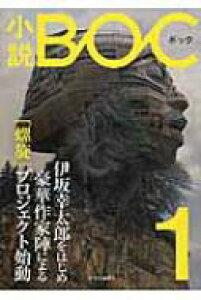 小説boc 1 2016年春 / 伊坂幸太郎 イサカコウタロウ 【本】