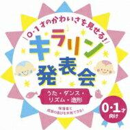 0・1才のかわいさを見せる!キラリン発表会〜うた・ダンス・リズム・造形〜 【CD】