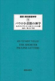【送料無料】 パウロ小書簡の神学 / カール.p.ドンフリード 【全集・双書】