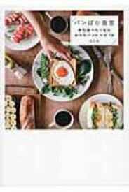 パンばか食堂 毎日食べたくなるおうちパンレシピ70 / ひとみ 【本】