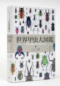 【送料無料】 世界甲虫大図鑑 / パトリス ブシャー 【図鑑】