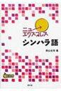 【送料無料】 ニューエクスプレス シンハラ語 / 野口忠司 【本】