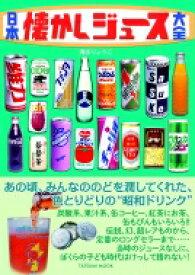 日本懐かしジュース大全 タツミムック / 清水りょうこ 【ムック】