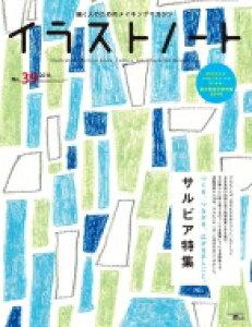 イラストノート No.39 描く人のためのメイキングマガジン / イラストノート編集部 【ムック】