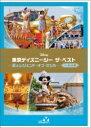 東京ディズニーシー ザ・ベスト -夏 & レジェンド・オブ・ミシカ- <ノーカット版> 【DVD】