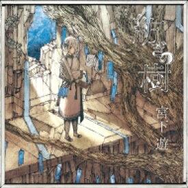 宮下遊 / 紡ぎの樹 【CD】
