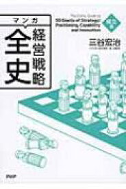 マンガ経営戦略全史 確立篇 / 三谷宏治 【本】