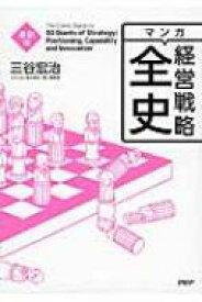 マンガ経営戦略全史 革新篇 / 三谷宏治 【本】