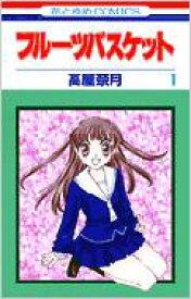 フルーツバスケット 1 花とゆめコミックス / 高屋奈月 タカヤナツキ 【コミック】