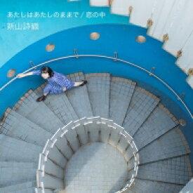 新山詩織 / あたしはあたしのままで / 恋の中 【初回限定盤】 【CD Maxi】