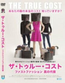ザ トゥルー コスト 〜ファストファッション 真の代償〜 【DVD】