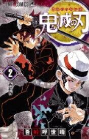 鬼滅の刃 2 ジャンプコミックス / 吾峠呼世晴 【コミック】