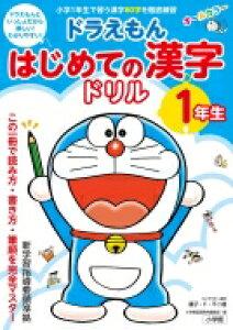 ドラえもん はじめての漢字ドリル 1年生 / 小学館 【全集・双書】