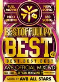 AV8 ALL STARS / Best Of Full Pv -best×3- Av8 Official Mixdvd 【DVD】