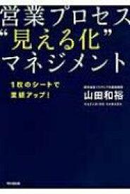 """営業プロセス""""見える化""""マネジメント 1枚のシートで業績アップ! DO BOOKS / 山田和裕 (Book) 【本】"""