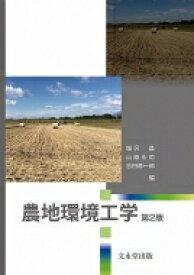 【送料無料】 農地環境工学 第2版 / 塩沢昌 【本】