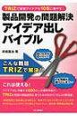 【送料無料】 TRIZで開発アイデアを10倍に増やす!製品開発の問題解決アイデア出しバイブル / 井坂義治 【本】