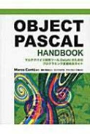 【送料無料】 OBJECT PASCAL HANDBOOK マルチデバイス開発ツールDelphiのためのプログラミング言語完全ガイド / マルコ・カントゥ 【本】