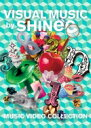 SHINee シャイニー / VISUAL MUSIC by SHINee 〜music video collection〜 (DVD) 【DVD】