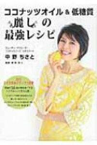 ココナッツオイル  低糖質 麗しの最強レシピ / 中野ちさと 【本】