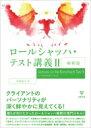 【送料無料】 ロールシャッハ・テスト講義 2 解釈篇 / 中村紀子 【本】