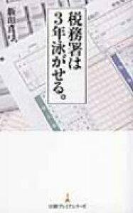 税務署は3年泳がせる。 日経プレミアシリーズ / 飯田真弓 【新書】