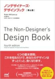 ノンデザイナーズ・デザインブック / Robin Williams (Book) 【本】