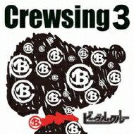 【送料無料】 ビーグルクルー / Crewsing3 【CD】