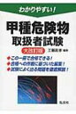 【送料無料】 わかりやすい!甲種危険物取扱者試験 / 工藤政孝 【本】