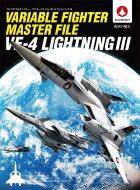【送料無料】 ヴァリアブルファイター・マスターファイル VF-4ライトニングIII / GAGraphic編集部 【本】