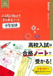 中学国語 入試に向けてまとめるノート / 学研プラス 【全集・双書】