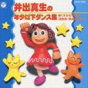 【送料無料】 井出真生の年少以下ダンス集 【CD】